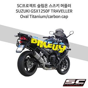 SC프로젝트 슬립온 스즈키 머플러 SUZUKI GSX1250F TRAVELLER Oval Titanium/carbon cap