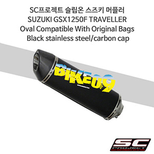 SC프로젝트 슬립온 스즈키 머플러 SUZUKI GSX1250F TRAVELLER Oval Compatible With Original Bags Black stainless steel/carbon cap