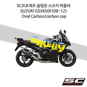 SC프로젝트 슬립온 스즈키 머플러 SUZUKI GSX650F(08-12) Oval Carbon/carbon cap