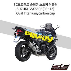 SC프로젝트 슬립온 스즈키 머플러 SUZUKI GSX650F(08-12) Oval Titanium/carbon cap