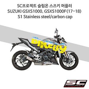 SC프로젝트 슬립온 스즈키 머플러 SUZUKI GSXS1000, GSXS1000F(17-18) S1 Stainless steel/carbon cap