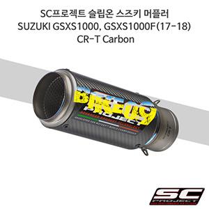 SC프로젝트 슬립온 스즈키 머플러 SUZUKI GSXS1000, GSXS1000F(17-18) CR-T Carbon