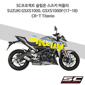 SC프로젝트 슬립온 스즈키 머플러 SUZUKI GSXS1000, GSXS1000F(17-18) CR-T Titanio
