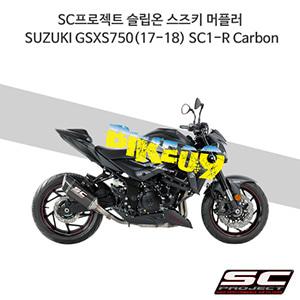 SC프로젝트 슬립온 스즈키 머플러 SUZUKI GSXS750(17-18) SC1-R Carbon
