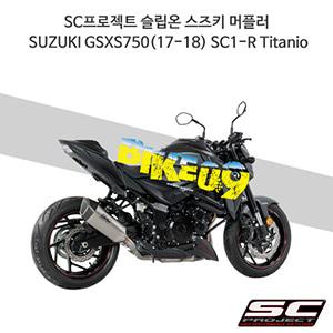 SC프로젝트 슬립온 스즈키 머플러 SUZUKI GSXS750(17-18) SC1-R Titanio