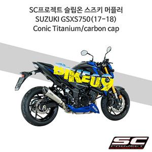 SC프로젝트 슬립온 스즈키 머플러 SUZUKI GSXS750(17-18) Conic Titanium/carbon cap