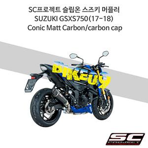 SC프로젝트 슬립온 스즈키 머플러 SUZUKI GSXS750(17-18) Conic Matt Carbon/carbon cap