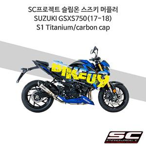 SC프로젝트 슬립온 스즈키 머플러 SUZUKI GSXS750(17-18) S1 Titanium/carbon cap
