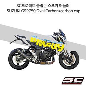 SC프로젝트 슬립온 스즈키 머플러 SUZUKI GSR750 Oval Carbon/carbon cap