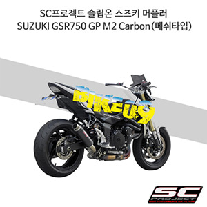 SC프로젝트 슬립온 스즈키 머플러 SUZUKI GSR750 GP M2 Carbon(메쉬타입)