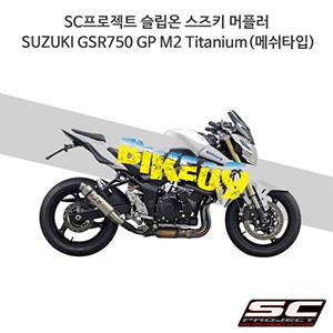 SC프로젝트 슬립온 스즈키 머플러 SUZUKI GSR750 GP M2 Titanium(메쉬타입)