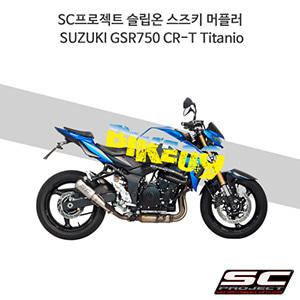 SC프로젝트 슬립온 스즈키 머플러 SUZUKI GSR750 CR-T Titanio