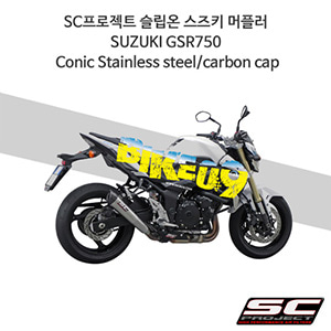 SC프로젝트 슬립온 스즈키 머플러 SUZUKI GSR750 Conic Stainless steel/carbon cap
