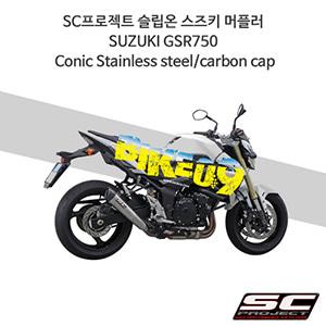 SC프로젝트 슬립온 스즈키 머플러 SUZUKI GSR750 Conic Stainless steel/carbon cap