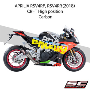 SC프로젝트 슬립온 아프릴리아 머플러 APRILIA RSV4RF, RSV4RR(2018) CR-T High position Carbon