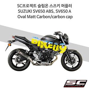 SC프로젝트 슬립온 스즈키 머플러 SUZUKI SV650 ABS, SV650 A Oval Matt Carbon/carbon cap