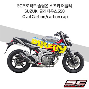 SC프로젝트 슬립온 스즈키 머플러 SUZUKI 글라디우스650 Oval Carbon/carbon cap