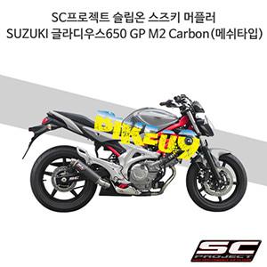 SC프로젝트 슬립온 스즈키 머플러 SUZUKI 글라디우스650 GP M2 Carbon(메쉬타입)