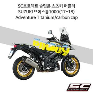 SC프로젝트 슬립온 스즈키 머플러 SUZUKI 브이스톰1000(17-18) Adventure Titanium/carbon cap