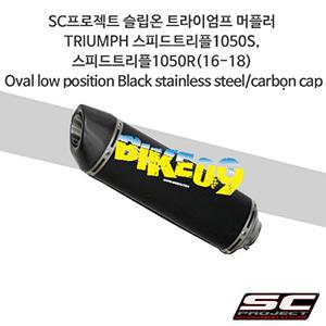 SC프로젝트 슬립온 트라이엄프 머플러 TRIUMPH 스피드트리플1050S, 스피드트리플1050R(16-18) Oval low position Black stainless steel/carbon cap