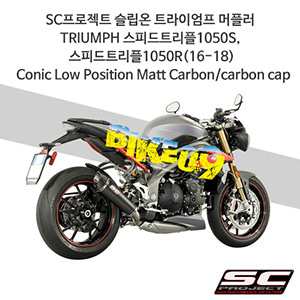 SC프로젝트 슬립온 트라이엄프 머플러 TRIUMPH 스피드트리플1050S, 스피드트리플1050R(16-18) Conic Low Position Matt Carbon/carbon cap