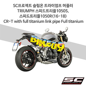 SC프로젝트 슬립온 트라이엄프 머플러 TRIUMPH 스피드트리플1050S, 스피드트리플1050R(16-18) CR-T with full titanium link pipe Full titanium