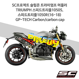 SC프로젝트 슬립온 트라이엄프 머플러 TRIUMPH 스피드트리플1050S, 스피드트리플1050R(16-18) GP-TECH Carbon/carbon cap