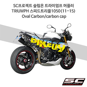 SC프로젝트 슬립온 트라이엄프 머플러 TRIUMPH 스피드트리플1050(11-15) Oval Carbon/carbon cap