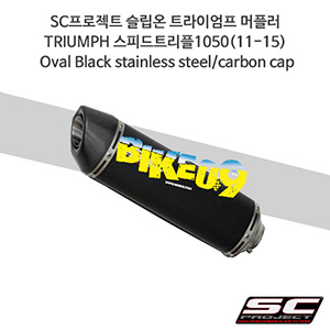 SC프로젝트 슬립온 트라이엄프 머플러 TRIUMPH 스피드트리플1050(11-15) Oval Black stainless steel/carbon cap