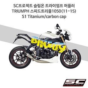 SC프로젝트 슬립온 트라이엄프 머플러 TRIUMPH 스피드트리플1050(11-15) S1 Titanium/carbon cap