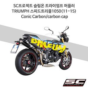 SC프로젝트 슬립온 트라이엄프 머플러 TRIUMPH 스피드트리플1050(11-15) Conic Carbon/carbon cap