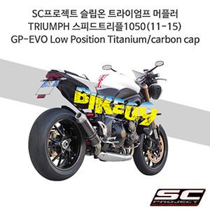 SC프로젝트 슬립온 트라이엄프 머플러 TRIUMPH 스피드트리플1050(11-15) GP-EVO Low Position Titanium/carbon cap