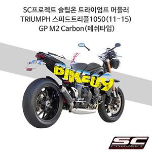 SC프로젝트 슬립온 트라이엄프 머플러 TRIUMPH 스피드트리플1050(11-15) GP M2 Carbon(메쉬타입)