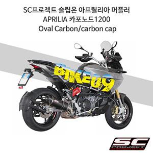 SC프로젝트 슬립온 아프릴리아 머플러 APRILIA 카포노드1200 Oval Carbon/carbon cap