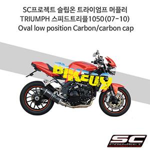 SC프로젝트 슬립온 트라이엄프 머플러 TRIUMPH 스피드트리플1050(07-10) Oval low position Carbon/carbon cap