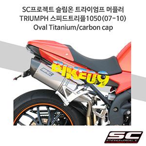 SC프로젝트 슬립온 트라이엄프 머플러 TRIUMPH 스피드트리플1050(07-10) Oval Titanium/carbon cap