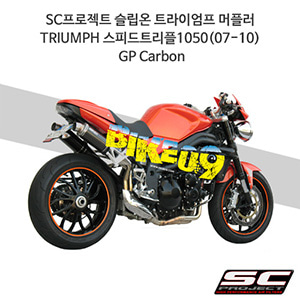 SC프로젝트 슬립온 트라이엄프 머플러 TRIUMPH 스피드트리플1050(07-10) GP Carbon