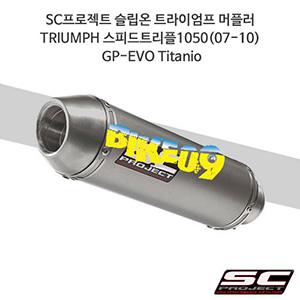 SC프로젝트 슬립온 트라이엄프 머플러 TRIUMPH 스피드트리플1050(07-10) GP-EVO Titanio