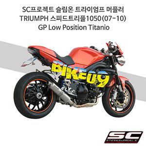 SC프로젝트 슬립온 트라이엄프 머플러 TRIUMPH 스피드트리플1050(07-10) GP Low Position Titanio