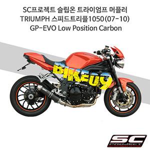 SC프로젝트 슬립온 트라이엄프 머플러 TRIUMPH 스피드트리플1050(07-10) GP-EVO Low Position Carbon