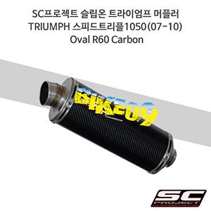 SC프로젝트 슬립온 트라이엄프 머플러 TRIUMPH 스피드트리플1050(07-10) Oval R60 Carbon