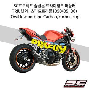 SC프로젝트 슬립온 트라이엄프 머플러 TRIUMPH 스피드트리플1050(05-06) Oval low position Carbon/carbon cap