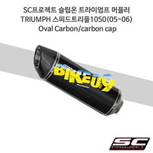 SC프로젝트 슬립온 트라이엄프 머플러 TRIUMPH 스피드트리플1050(05-06) Oval Carbon/carbon cap