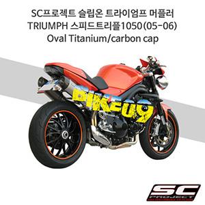 SC프로젝트 슬립온 트라이엄프 머플러 TRIUMPH 스피드트리플1050(05-06) Oval Titanium/carbon cap