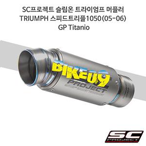 SC프로젝트 슬립온 트라이엄프 머플러 TRIUMPH 스피드트리플1050(05-06) GP Titanio