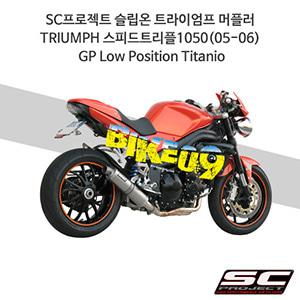 SC프로젝트 슬립온 트라이엄프 머플러 TRIUMPH 스피드트리플1050(05-06) GP Low Position Titanio