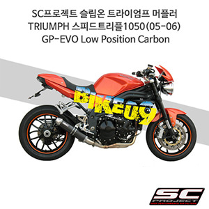 SC프로젝트 슬립온 트라이엄프 머플러 TRIUMPH 스피드트리플1050(05-06) GP-EVO Low Position Carbon