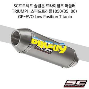 SC프로젝트 슬립온 트라이엄프 머플러 TRIUMPH 스피드트리플1050(05-06) GP-EVO Low Position Titanio