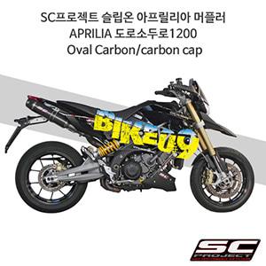SC프로젝트 슬립온 아프릴리아 머플러 APRILIA 도로소두로1200 Oval Carbon/carbon cap