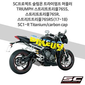 SC프로젝트 슬립온 트라이엄프 머플러 TRIUMPH 스트리트트리플765S, 스트리트트리플765R, 스트리트트리플765RS(17-18) SC1-R Titanium/carbon cap